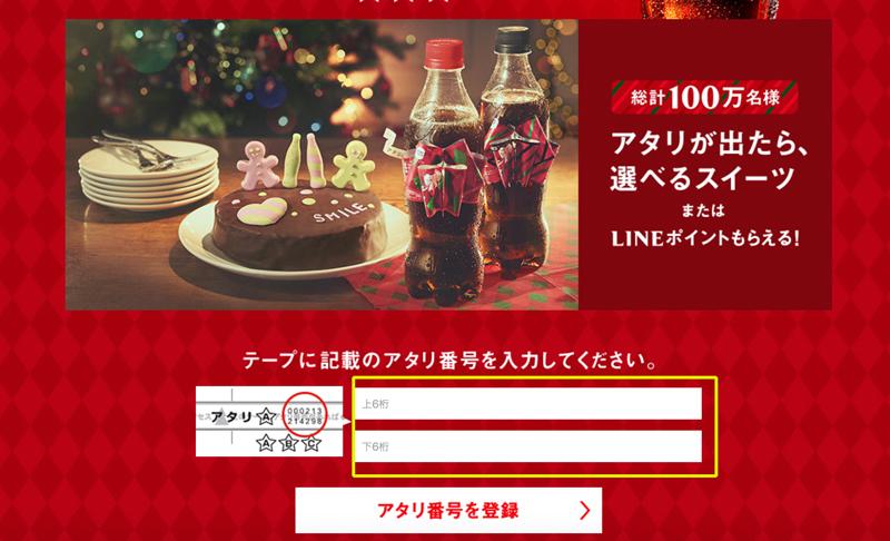 コカコーラ キャンペーン 手続き方法