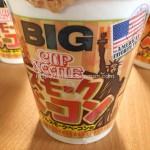 カップヌードル『メープルスモークベーコン味 ビッグ』アメリカで人気の味を体験してみた