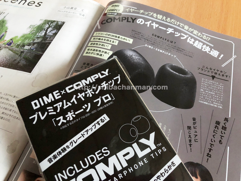DIME COMPLYプレミアムイヤホンチップ