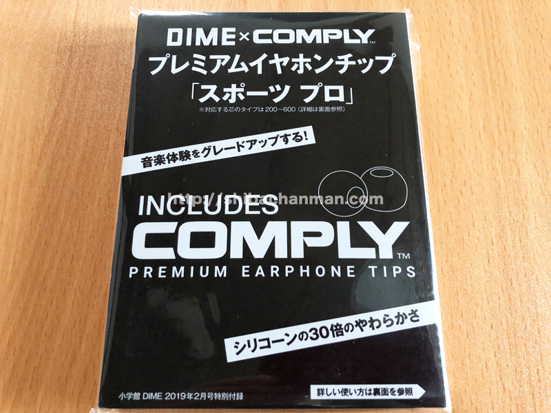 DIME COMPLYプレミアムイヤホンチップ 使い方