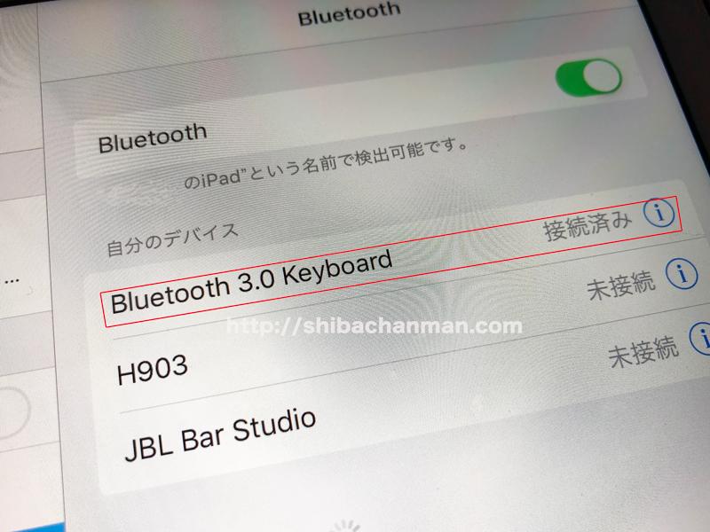 iPad Pro 9.7 ワイヤレスキーボードケース 接続