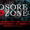 ホラー映画好きは要チェック!日本初のホラー映画見放題サービス『OSOREZONE(オソレゾーン)』まもなく登場!