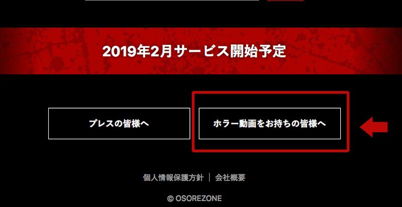 ホラー映画専門 OSOREZONE オソレゾーン