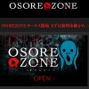 OSOREZONE(オソレゾーン)サービス開始です!まずは2週間無料体験に申し込みました