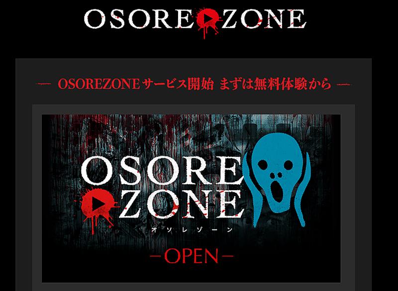 osorezone_otameshi_1