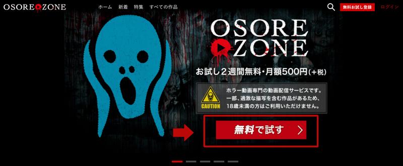 osorezone_otameshi_2