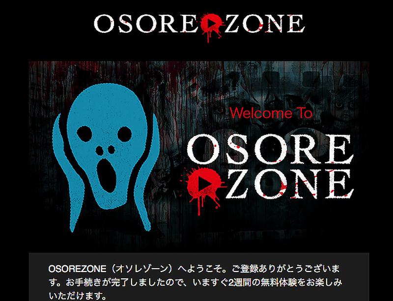 osorezone_otameshi_7