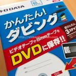 平成が終わる前に『アナレコ GV-USB2』でビデオテープをDVDディスクにダビングした話