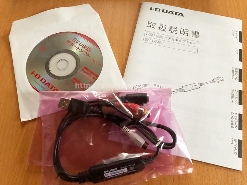 GV-USB2 付属品