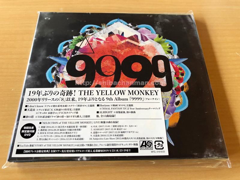 9999 初回生産限定盤 内容