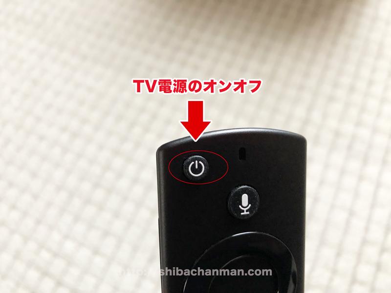 Fire TV Stick 4K テレビ電源連動