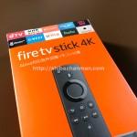 我が家は4Kテレビじゃないけど『Fire TV Stick 4K』に買い換えてよかった理由