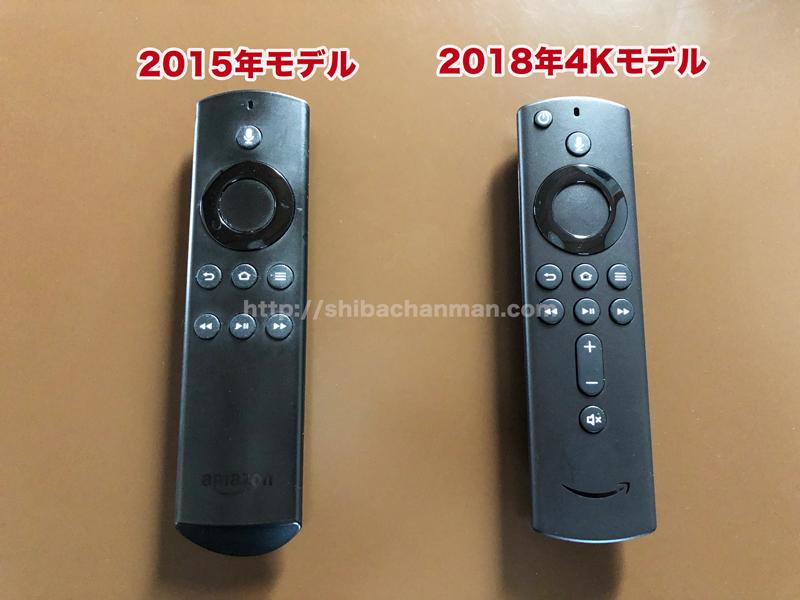 Fire TV Stickリモコン 2015 2018 サイズ比較