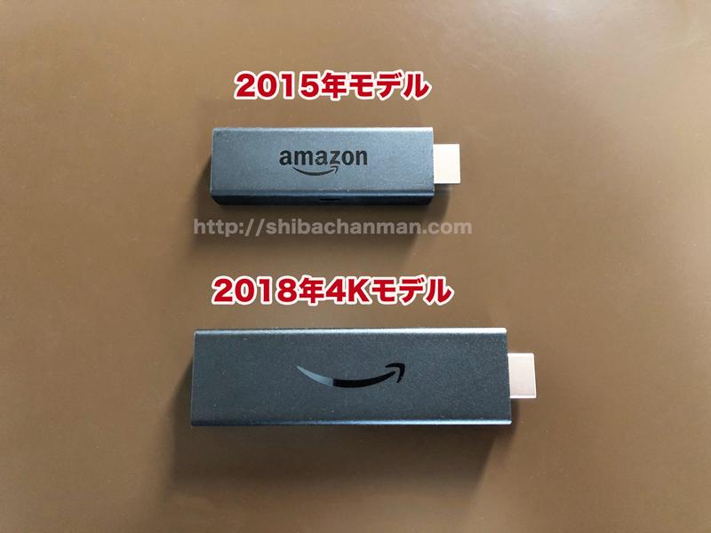 Fire TV Stick 4K 本体サイズ 違い