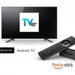 TVerをテレビでも楽しめる!『Amazon Fire TV』に『TVer テレビアプリ』登場です