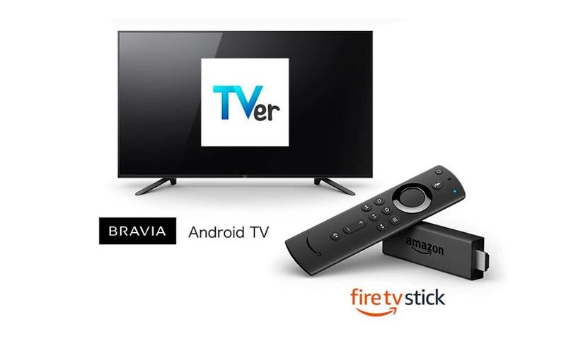 TVer テレビアプリ Amazon Fire TV