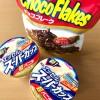 GWにハマった!スーパーカップ&チョコフレークがエンドレスレベルに美味い話