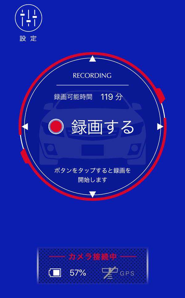 DriveMate RemoteCam ドライブメイト リモートカム 使い方