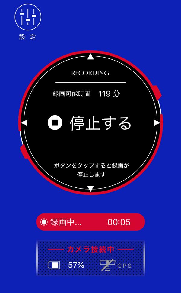 ドライブメイト リモートカム 録画