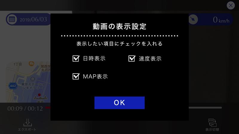 ドライブメイト リモートカムアプリ 設定