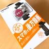 リア専用スマホドラレコ『スマホルダー(ガラス貼付)SA26』買いました。使い方と使って感じたメリットやデメリットとは?