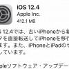 【朗報】Apple『iOS12.4』公開!iPhone間で直接データ移行が可能になりました