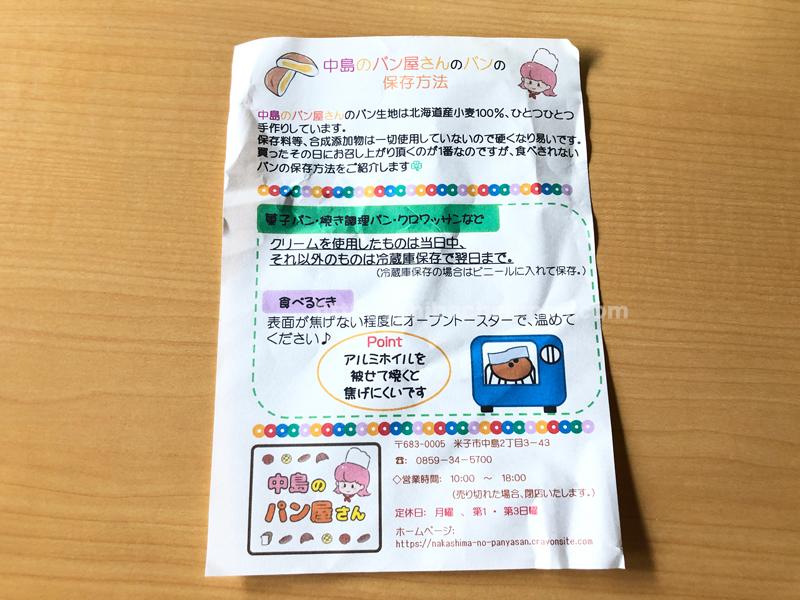 中島のパン屋さん パン 保存方法