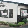 焼きたてパンが並ぶ米子の小さなパン屋さん『中島のパン屋さん』に行ってきました!