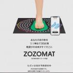 足の形をミリ単位で3D計測してみたくて『ZOZOMAT』を予約しました。