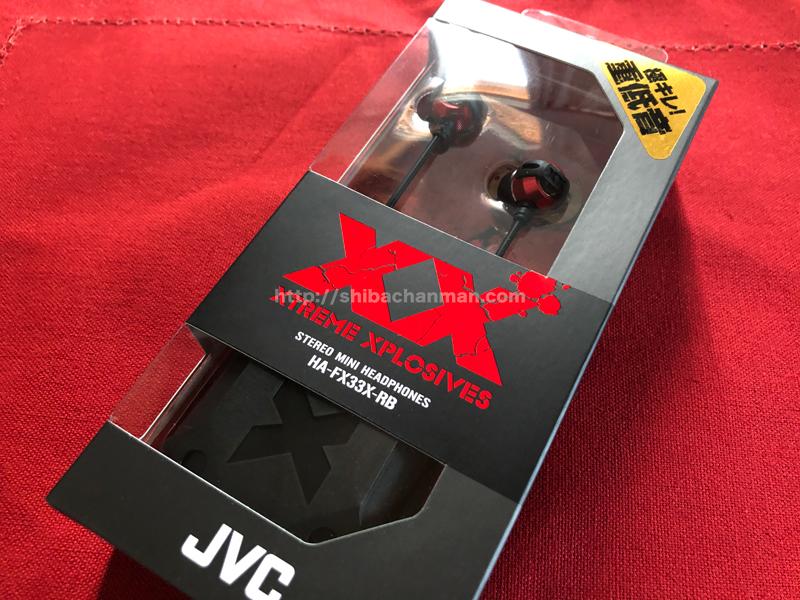 JVC XXシリーズ HA-FX33X
