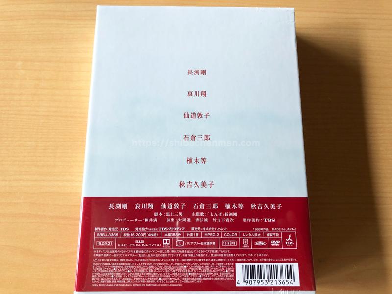 とんぼ DVD-BOX パッケージ