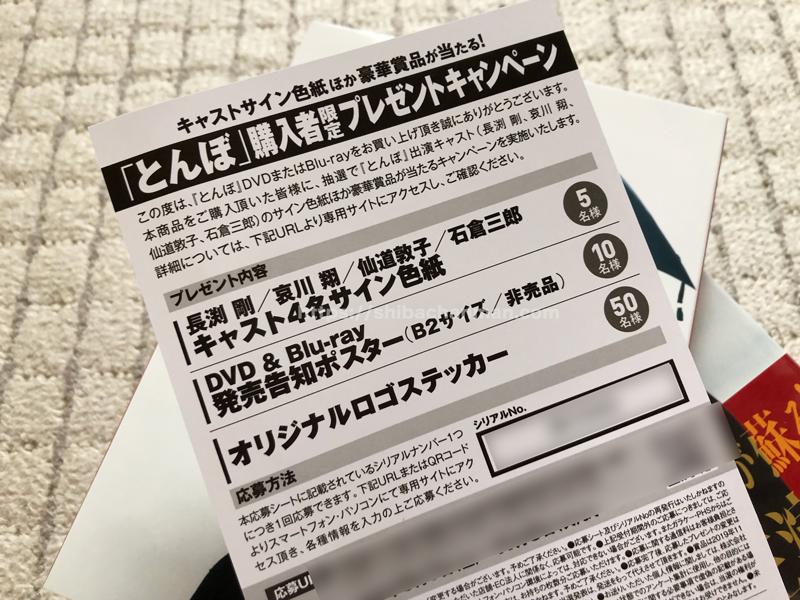 とんぼ DVD-BOX 購入者 プレゼント