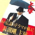 31年の時を経てついに発売!『とんぼ DVD-BOX』を懐かしみながらレビュー!カットシーンはあるのか?