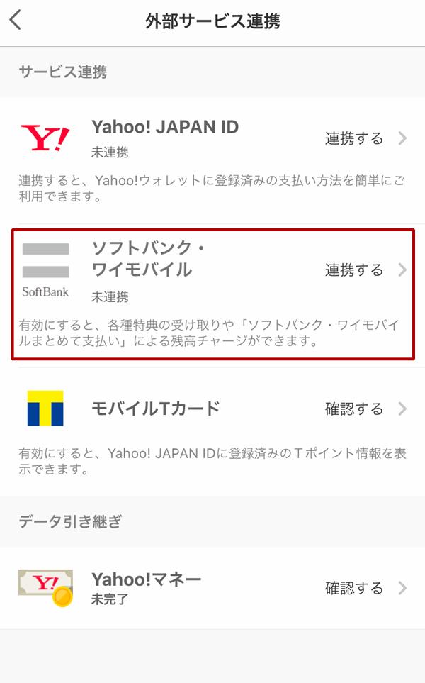 PayPay 外部サービス連携 ソフトバンク