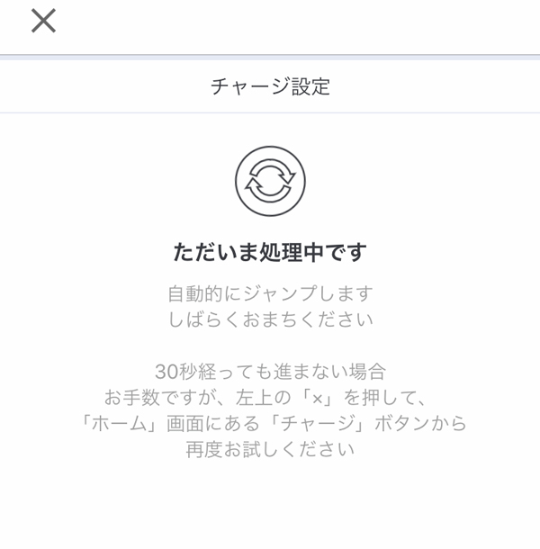 PayPay 外部サービス連携 チャージ設定