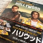 タランティーノ節炸裂な『ワンス・アポン・ア・タイム・イン・ハリウッド』ブルーレイ買いました