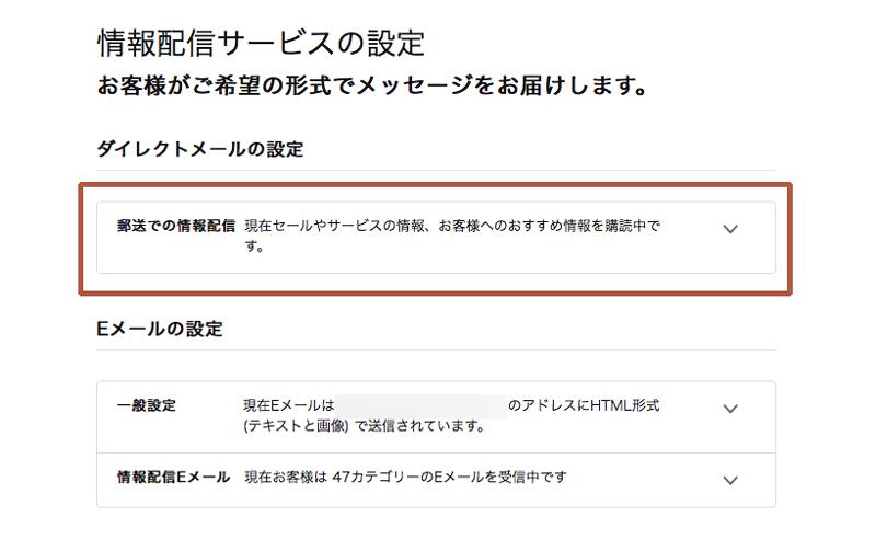 Amazon情報配信サービス
