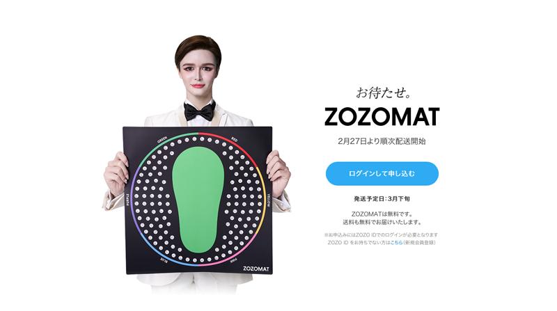 ZOZOMAT イメージキャラクター