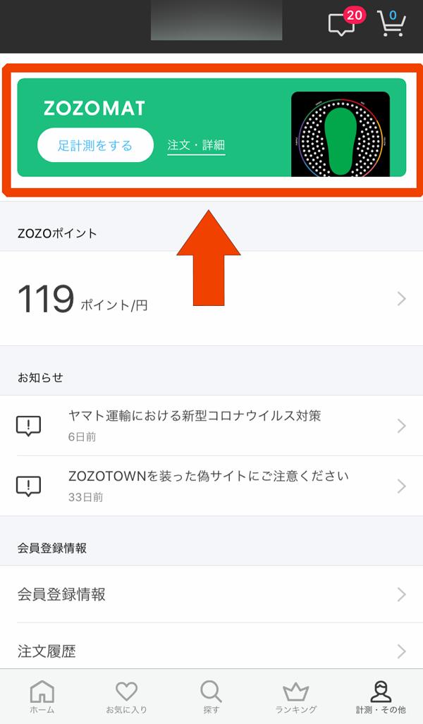ZOZOMAT アプリ 使い方