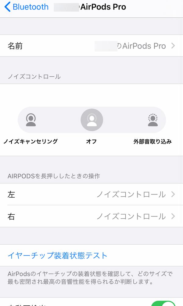 AirPods Pro ノイズコントロール設定