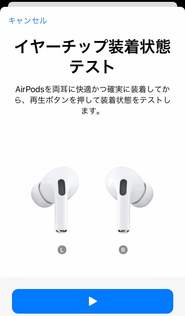 イヤーチップ 装着テスト AirPods Pro iPhone