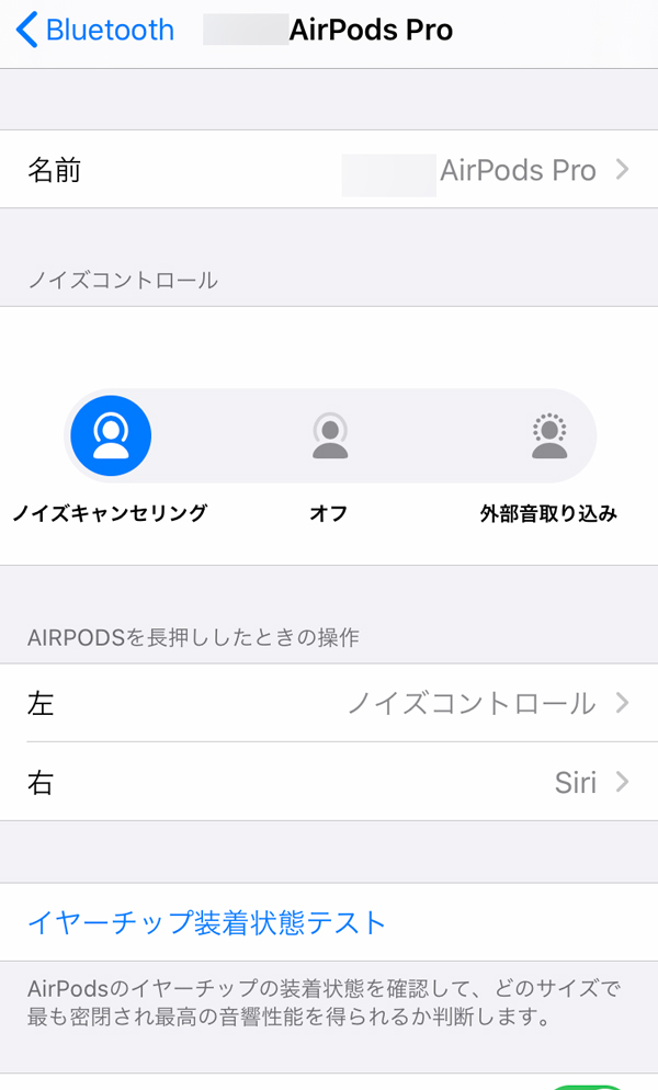AirPods Pro ノイズキャンセリング