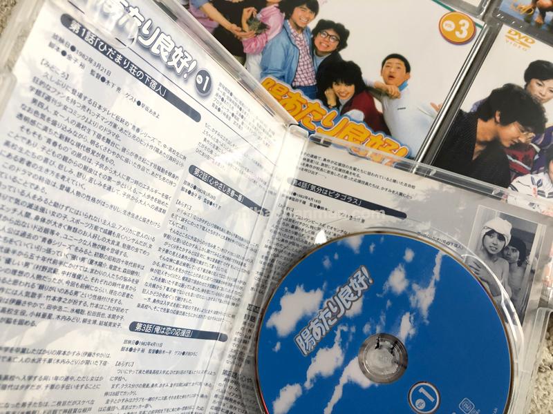 陽あたり良好! DVD-BOX 内容