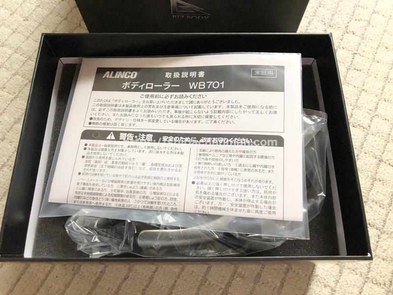 アルインコ ボディローラー WB701 内容物
